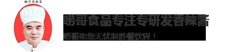 四川唠哥味业有限公司