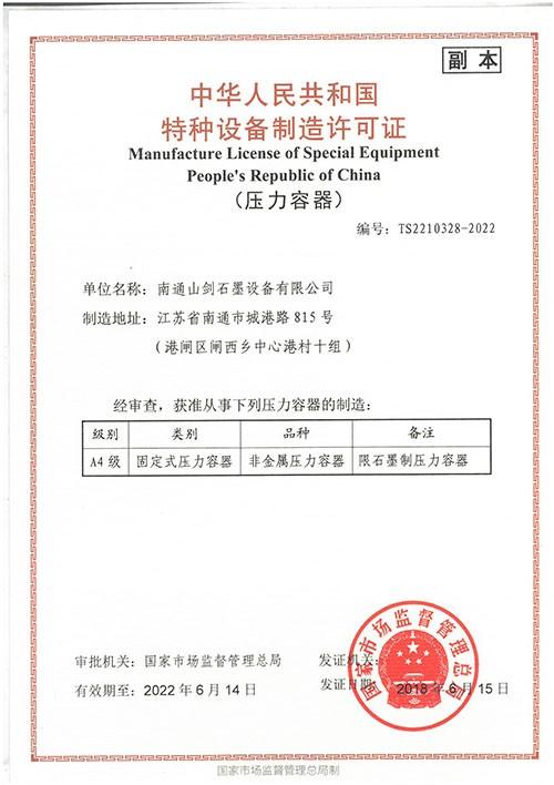 特种设备制造许可证(副本)