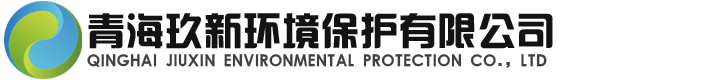 青海玖新环境保护有限公司
