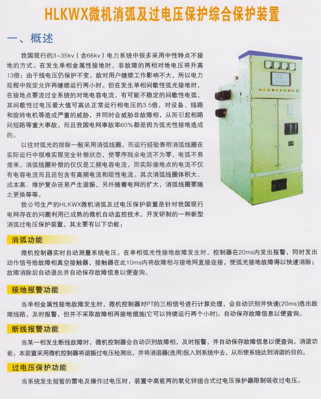 HLKWX微机消弧及过电压保护综合保护装置