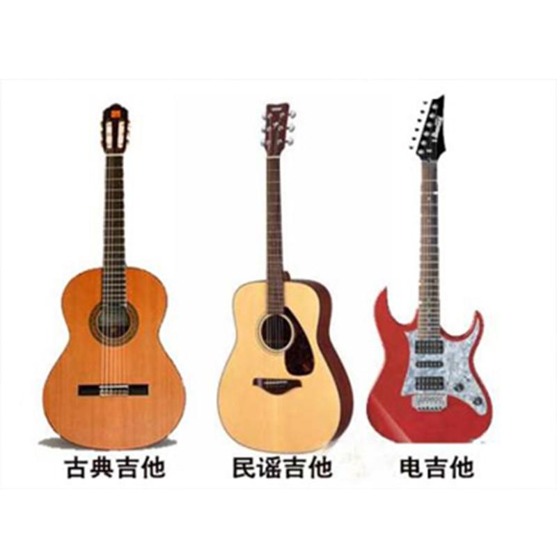 吉他(古典、民谣、电吉他)