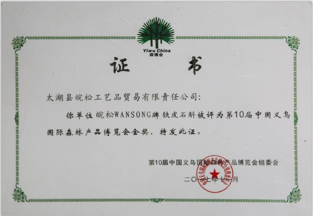 第10届中国义乌国际森林博展会金奖