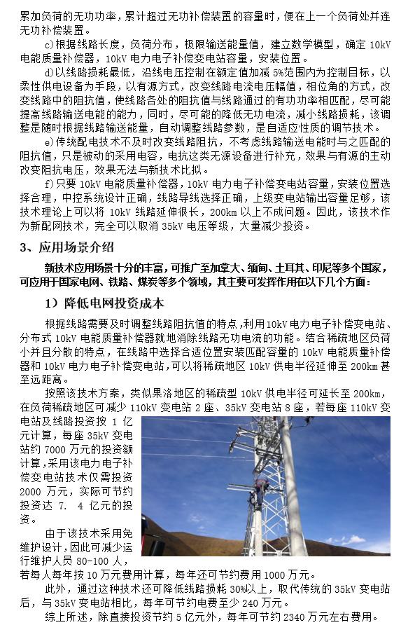 热烈祝贺我公司提高配网供电半径关键技术研究项目顺利验收并完成成果鉴定