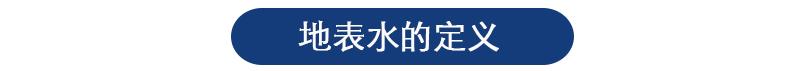 福州地表水检测