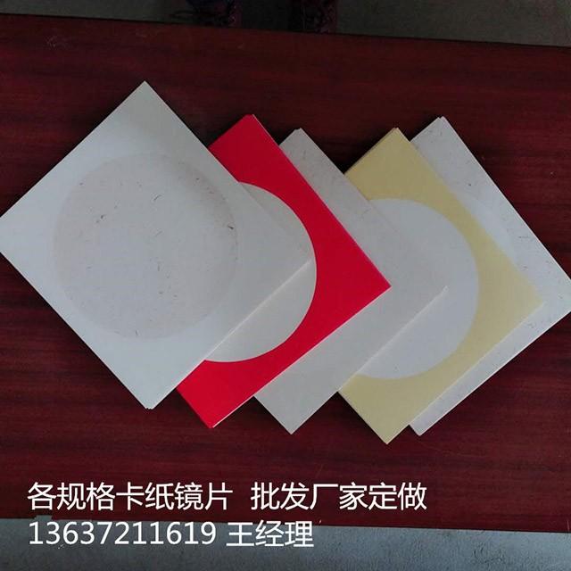 许昌宣纸卡纸镜片33*33厘米