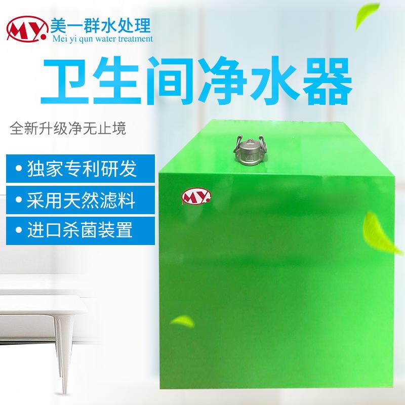 卫生间净水器