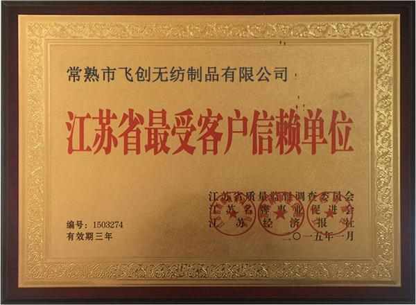 工业毛毡公司荣誉资质