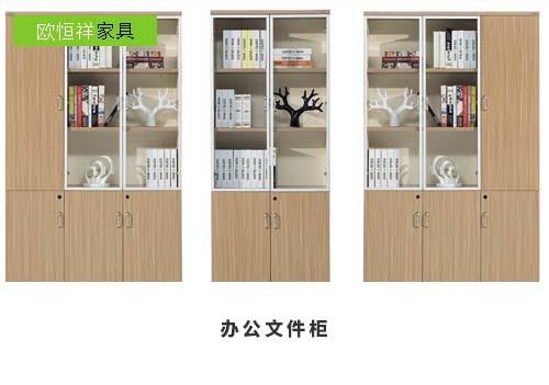 办公家具-文件柜