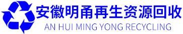 安徽明甬再生资源回收有限公司