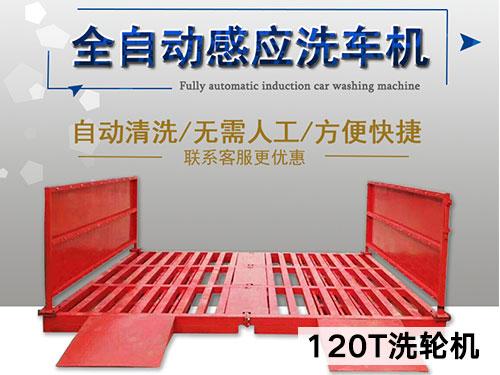工地洗轮机厂家进出口设定及车子清理规范