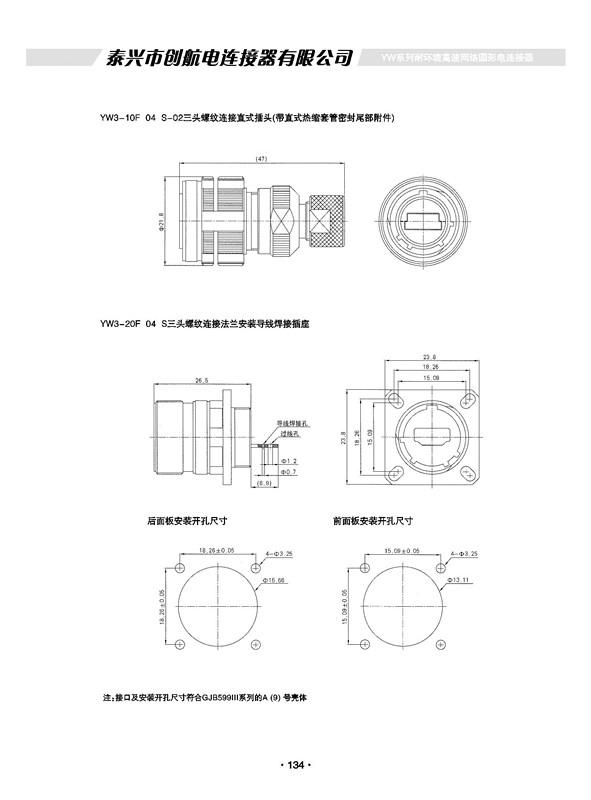 YW系列高速网络特种圆形航空插头、电连接器、接插件