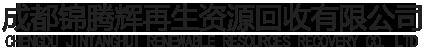 成都锦腾辉再生资源回收有限公司
