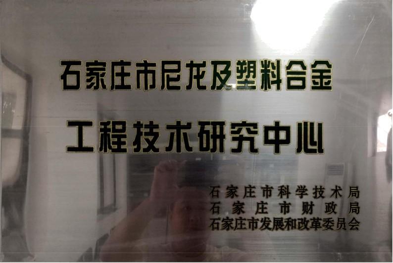 Shijiazhuang nylon Ji plastic alloy engineering technology research center