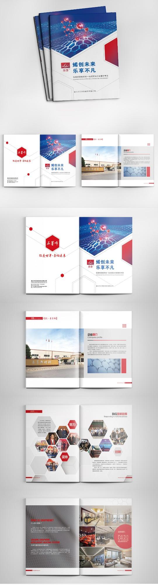 嘉兴市乐享石墨烯新材料有限公司画册设计