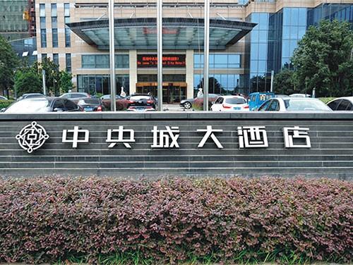 中央城大酒店标识系统(五星级标准酒店标识系统)