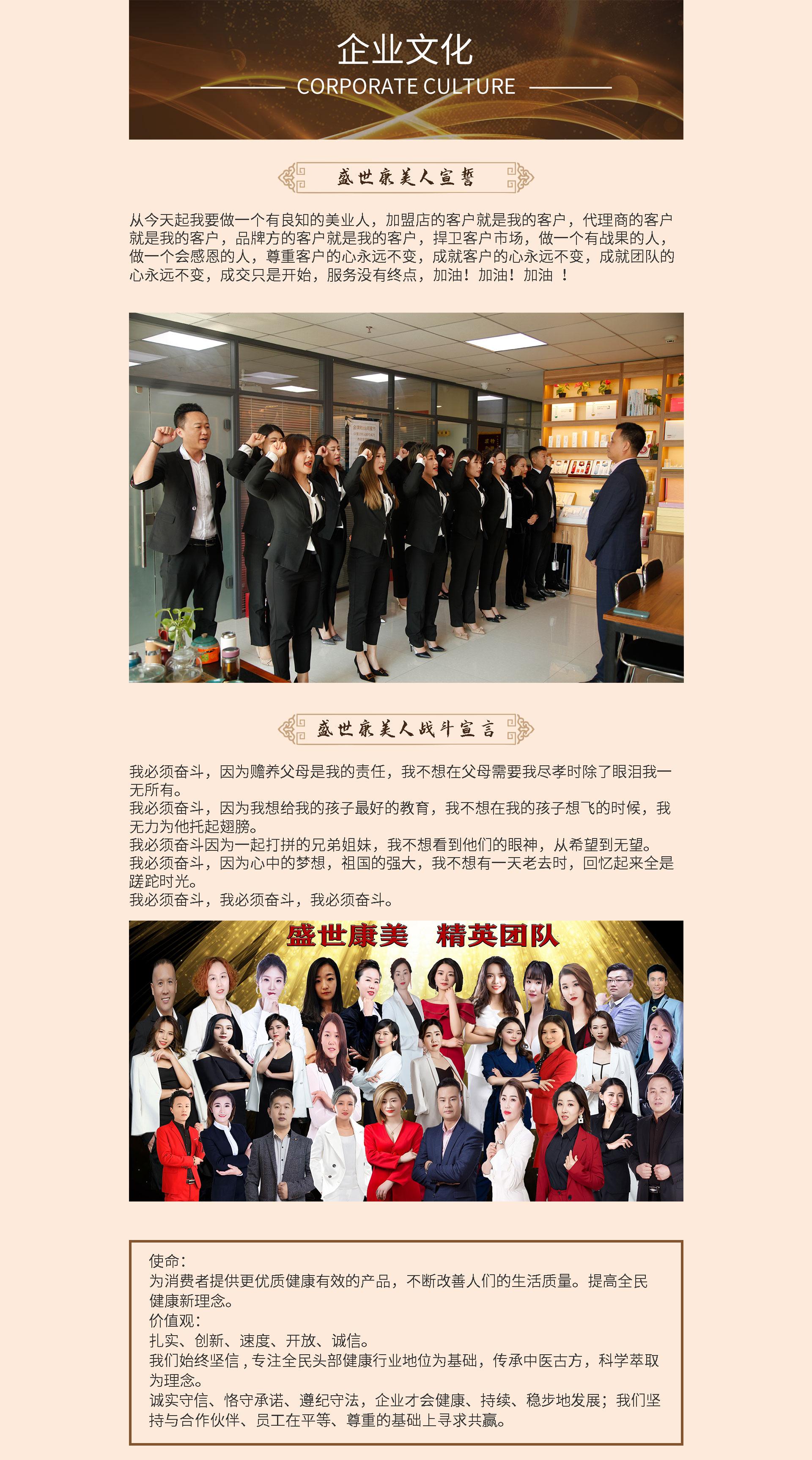 新疆企业文化