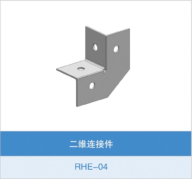 二维连接件(RHE-04)