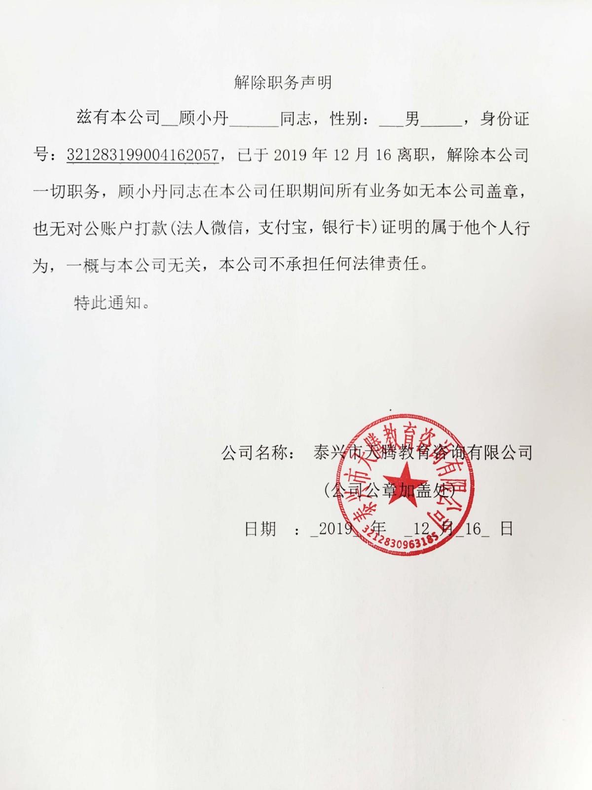 关于解除顾小丹职务声明