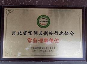河北省空调与制冷行业协会常务理事