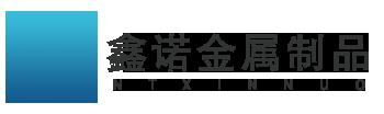 南通鑫诺金属制品有限公司