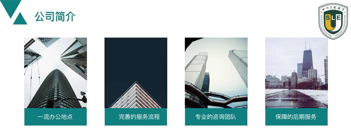西藏升学公司简介