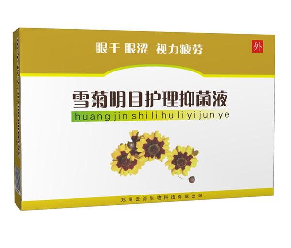 雪菊明目护理抑菌液.jpg