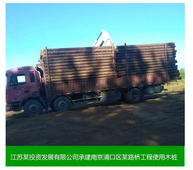 江苏某投资发展有限公司承建南京浦口区某路桥工程使用木桩