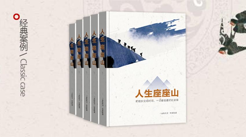 书籍杂志内刊排版设计——封面设计案例