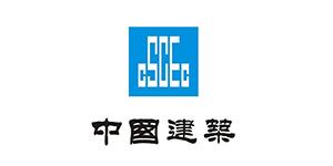 中國建筑股份有限公司
