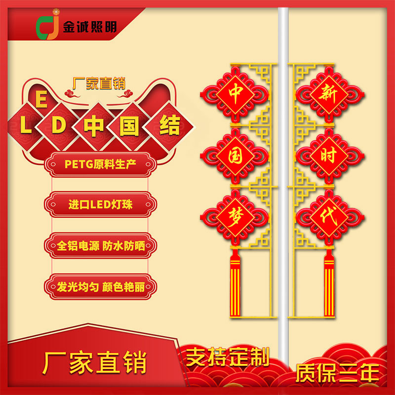 路灯中国结常发生的难题应当如何解决?