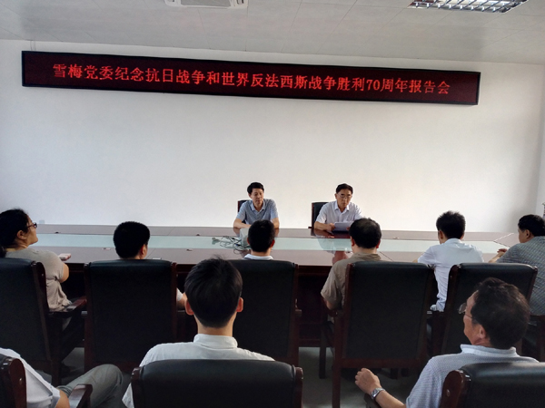 The Party committee of the company held a forum to commemorate the 70th anniversary of the victory of the Anti Japanese war