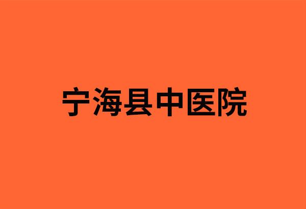 宁海县中医院