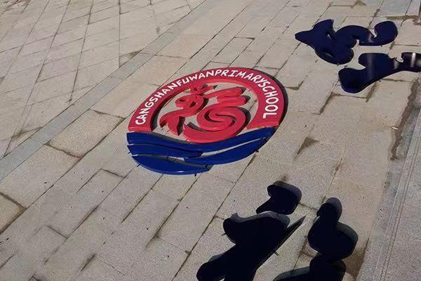 福湾小学logo