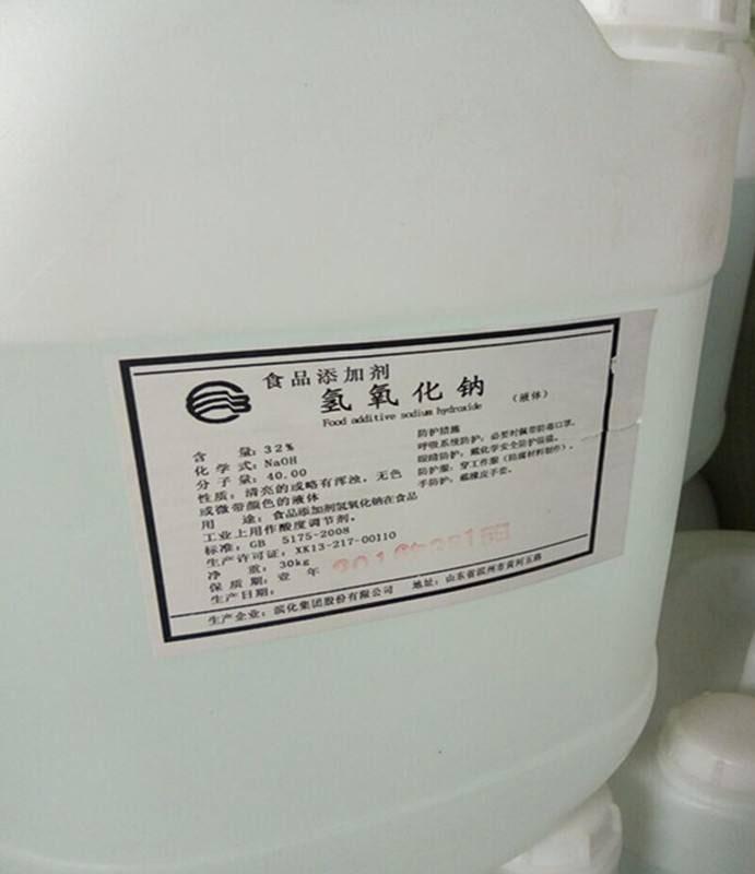 工业氢氧化钠溶液