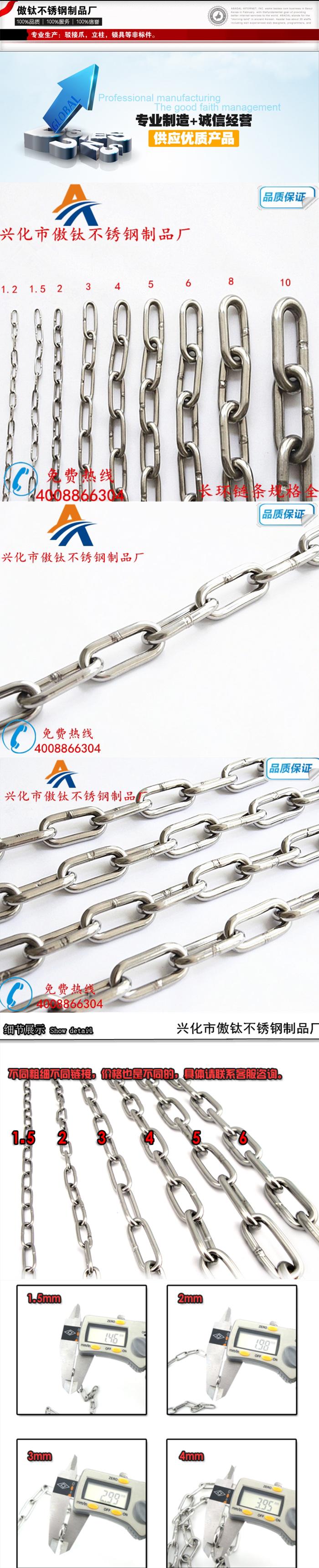【建材厂家】304不锈钢链条M4长环链条