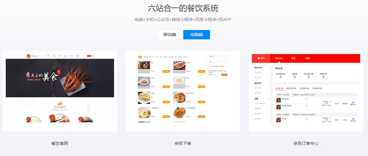 石家庄餐饮O2O系统开发_石家庄餐饮O2O系统制作公司