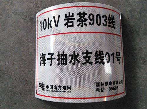 电力安全标示牌