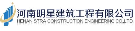 河南明星建筑工程有限公司
