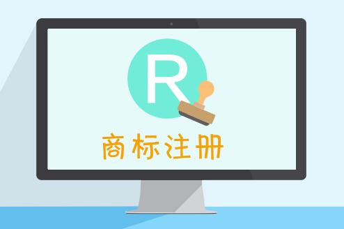 天津商标注册告诉你:商标注册时可以参考使用这几点!
