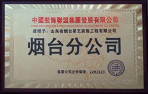 中国装饰联盟集团发展有限公司—烟台分公司