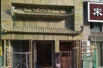 饭店门面设计