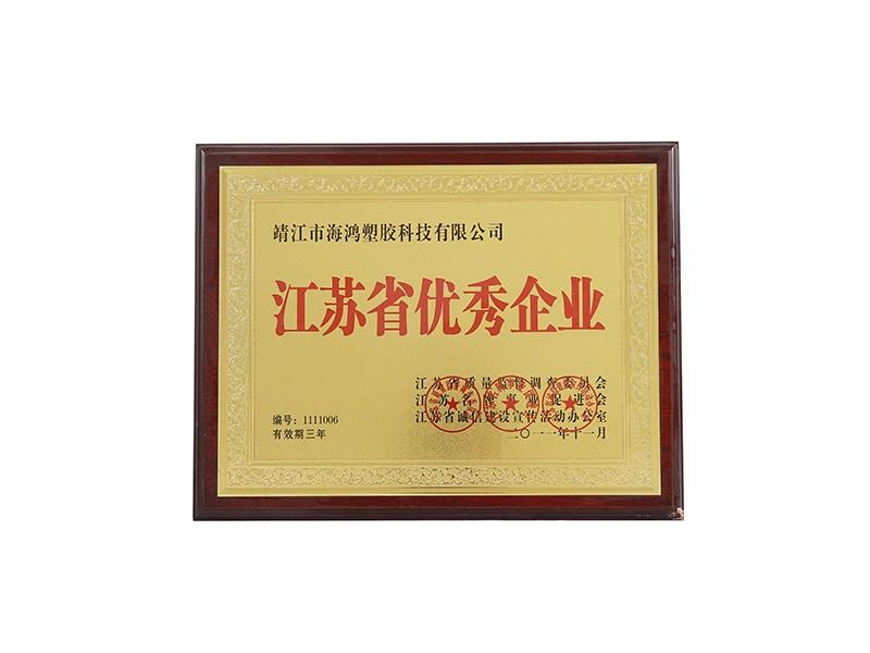 企业荣誉奖牌