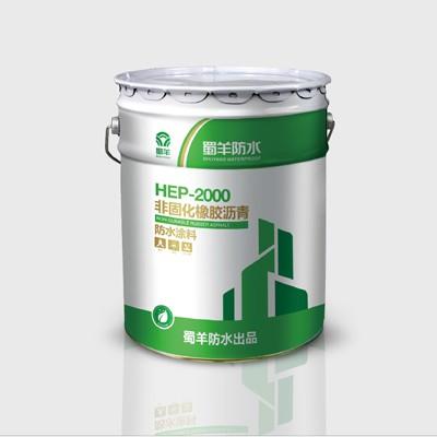 HEP - 2000 非固化橡胶沥青防水涂料