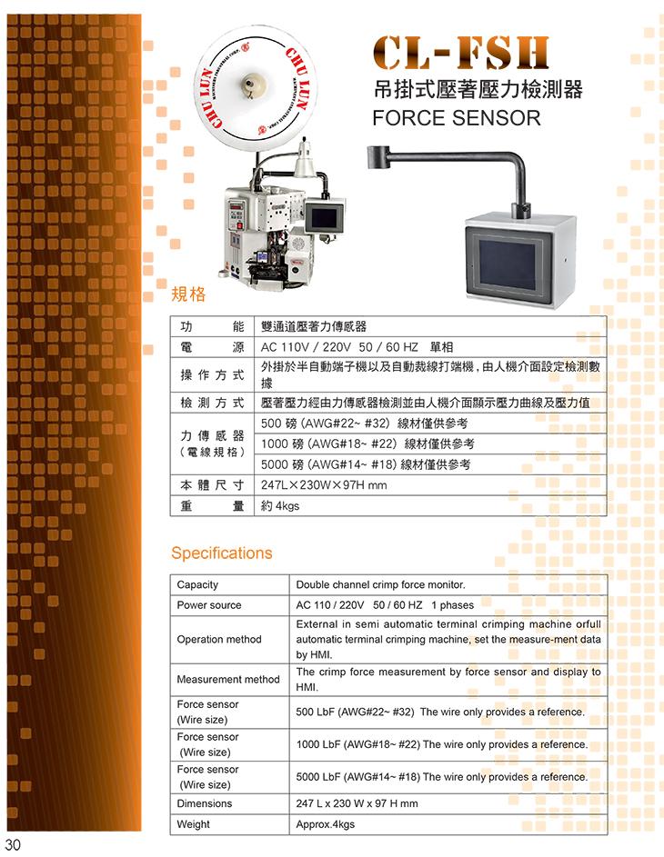 CL-FSH吊挂式压着压力检测器