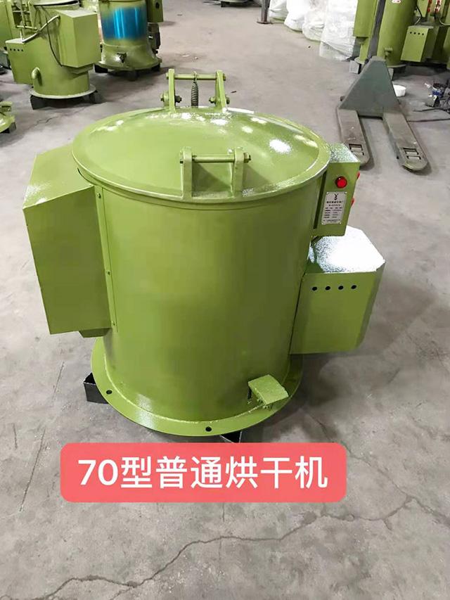 70型普通烘干机
