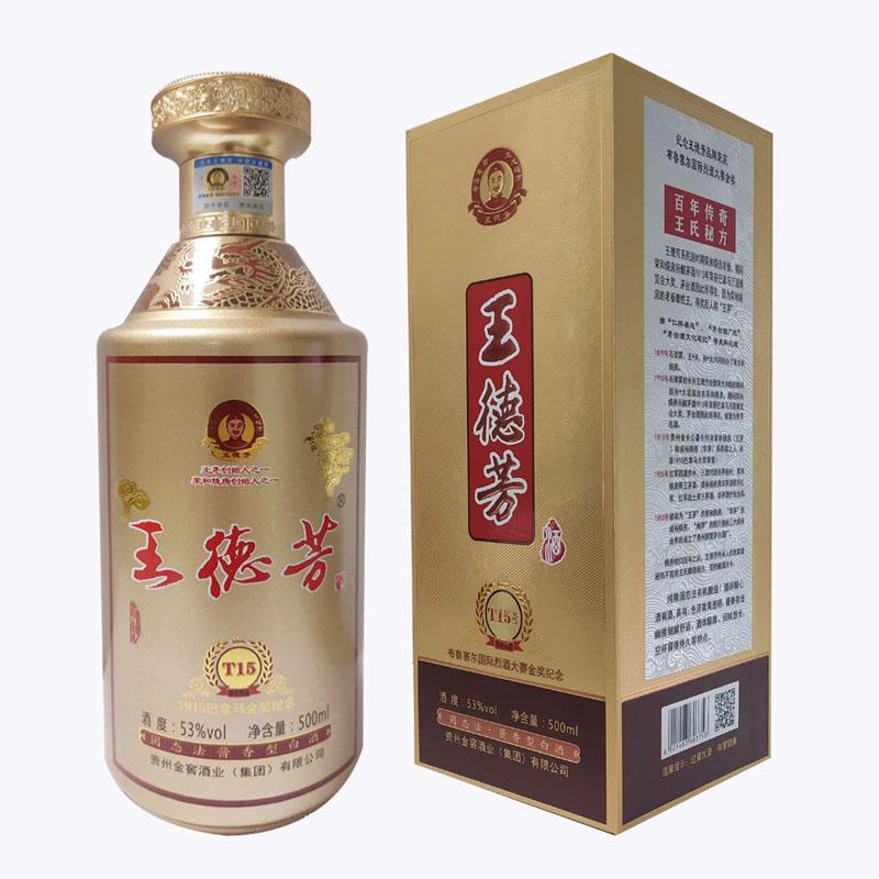 王德芳酒-T15号(绵柔珍品)