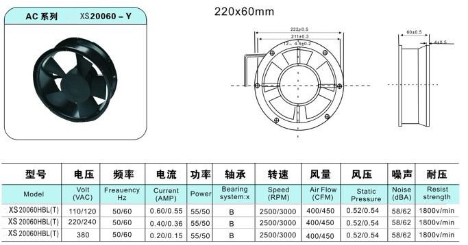 22060交流散热风扇(圆形)