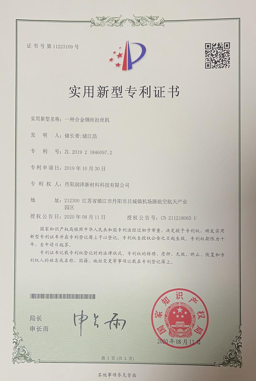 一种合金钢丝拉丝机专利证书