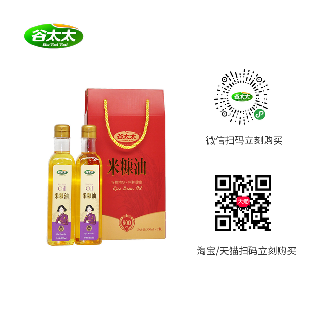 天津特级礼盒系列500ml*2米糠油