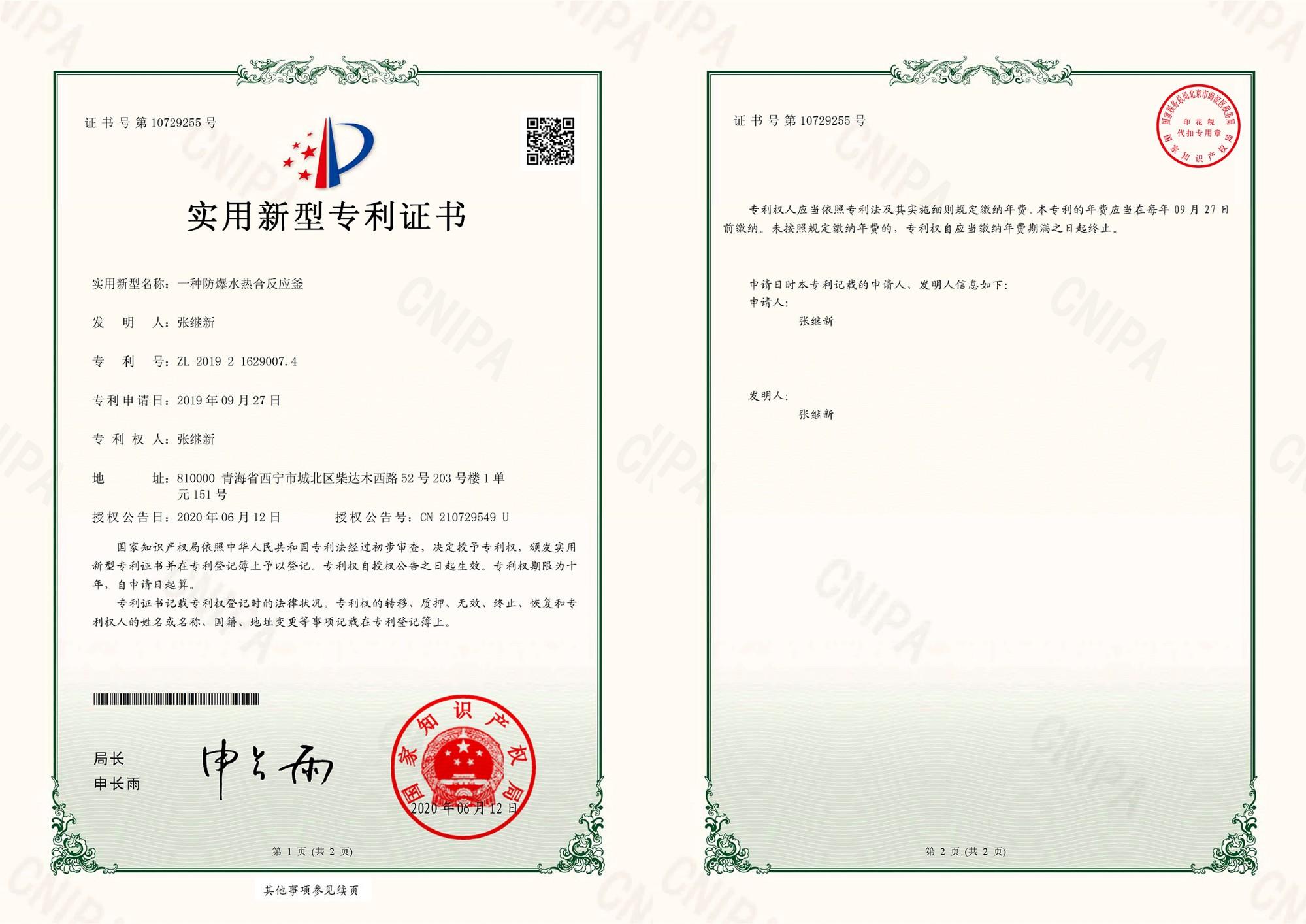 防爆水熱和成反應釜實用新型專利證書